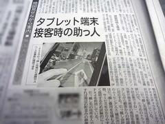 2010_nikkei_ipad.jpg