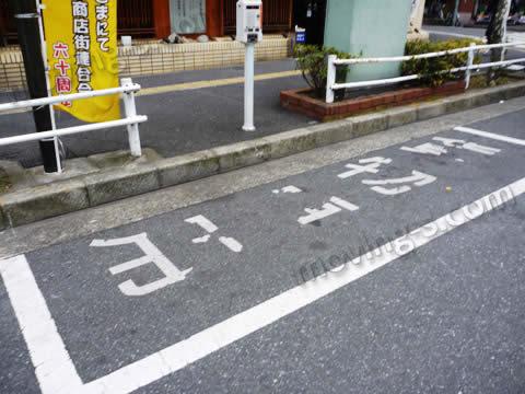 貨物専用の駐車スペース
