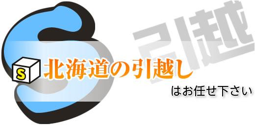 北海道の引越しはお任せ下さい。