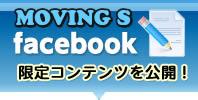Facebookで限定コンテンツも公開中